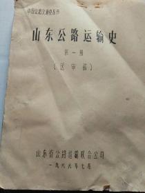 中国公路交通史丛书 山东公路运输史 第一册 送审稿 山东省公路运输联合公司1986年7月
