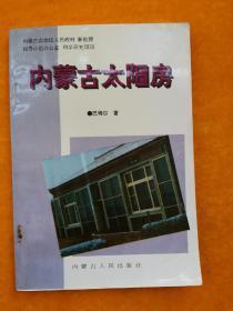 内蒙古太阳房