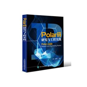Polar码研究与工程实践