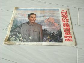 人民敬爱的好总理周恩来同志,全套16册