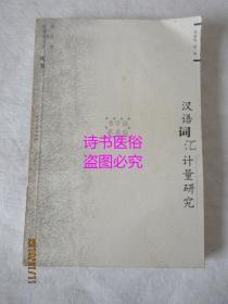 汉语词汇计量研究——语言学及应用语言学丛书