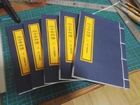 【古琴】《与古斋琴谱》  现代宣纸线装本  五册一套#S20211011