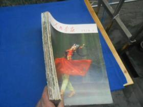 人民画报1978年第1——第12期全。 全年12本合售。(图书是一本本,一页页查看,一页页数的。无笔画无印章无裁损绝对不缺页!!)品相还不错。整体接近9品。有无中生有想法的书友请不要下订单!!!第一册及第八册书脊和边角略有磨损。第一册严重一点。请看书影