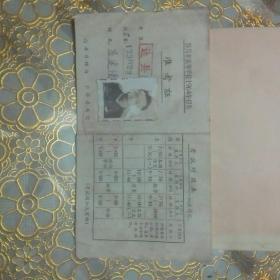 四川省高等学校1964年招生 准考证