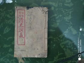 绣像绘图清史演义:第五卷