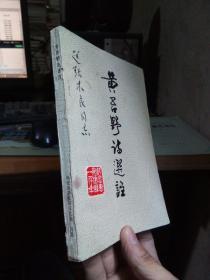 黄吾野诗选注 1981年一版一印  品好干净