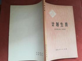 【計劃生育 75年 1版1,帶毛主席語錄