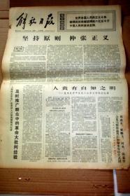 解放日报1972年8月28日..复旦大学中文系一次学习讨论会纪要