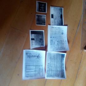 苏区老照片7张,有死亡烈士证书,反水歌,国际歌,反国民革命歌,苏区票子,苏区读物,大的约12×15cm,中的约10.5*8cm,小的约6*6cm