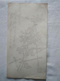 民国木版水印花笺纸:荣宝主人制(2)