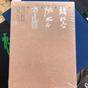 师承之路:方召麐作品集套装共2册张大千钱松喦