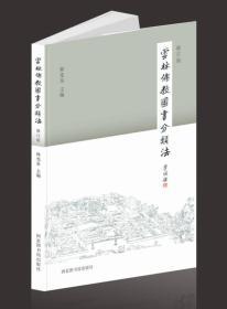 云林佛教图书分类法 (修订版)
