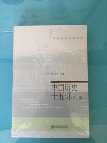 中国历史十五讲(第2版)