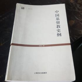 中国基督教史纲
