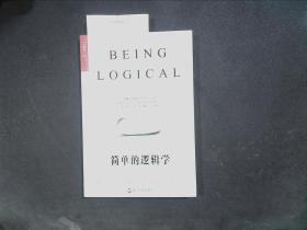 简单逻辑学