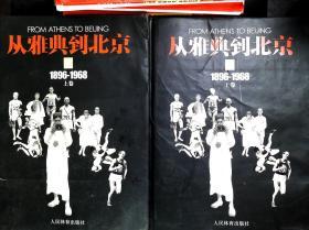 从雅典到北京 1896-1968 (上下卷)
