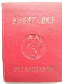 ---------见证中国历史-------《革命残废军人抚卹证》-----虒人荣誉珍藏