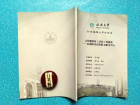 古代朝鲜对《诗经》的接受:以朝鲜诗话所辑文献为中心 【山西大学2016年硕士学位论文。作者范诗超,导师郭万金】书皮褪色,书角轻微磕碰,书皮、书角有折痕,内页有字迹、划痕,整体不错