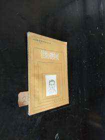 夏目漱石和他的小说