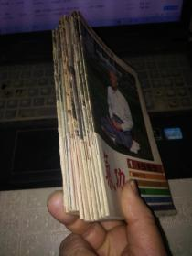 气功杂志1989年1---12期,缺第10期共11本合售