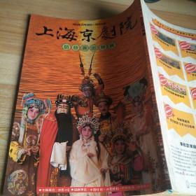 节目单1994年上海京剧院访台演出特辑@