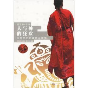 人与神的狂欢:印度文化的面貌与精神 --世界文化通览丛书