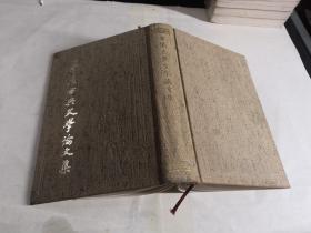 茅盾古典文學論文集(精裝 86年1版1印2400冊 )