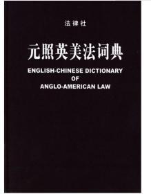 元照英美法词典:English-Chinese Dictionary of Anglo-American Law