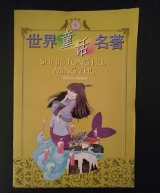 世界童话名著连环画 (4)