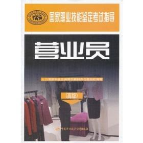 营业员 和社会保障部教材办公室组织 正版 9787516704783 书店