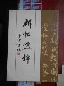 《碑帖选粹》1991年1版1印