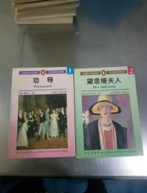 企鹅文学经典英语简易动物:戴洛维夫人.劝导(2册合售)
