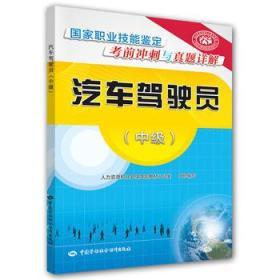 汽车驾驶员 张树 正版 9787516714232 书店