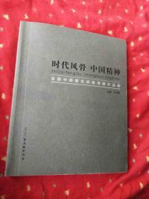 时代风骨 中国精神:全国中国画名家邀请展作品集