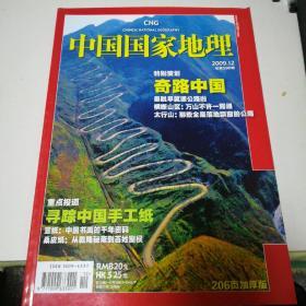 中国国家地理2009.12奇路中国中国手工纸兵马俑