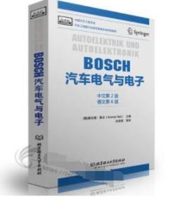 BOSCH汽车电气与电子 (中文第2版德文第6版) 汽车电气电子系统设计工程师 汽车电子与电器工程技术 博世bosch汽车电气与电子