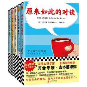【全新正版】原来如此的对谈 长大的难处 故事与神奇 猫魂 青春就是梦和游戏 日本河合隼雄经典5册