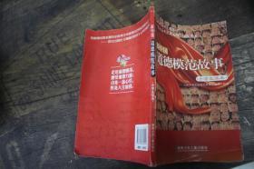 新中国道德模范故事.小学生读本