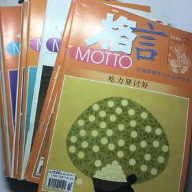 格言 杂志 期刊 3元一本,2008、2009、2010、2011、2012年