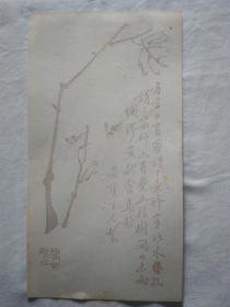 民国木版水印花笺纸:荣宝主人制(3)
