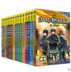 少年特战队系列书全套16册1-4 5-8 9-12 13-16第一二三四辑季全套八路著青少年励志小学生课外阅读书籍岁特种兵学校书前传儿童文学