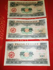 中国社会福利有奖募捐委员会    奖券1987