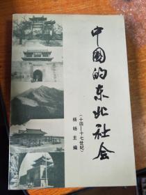中国的东北社会(十四--十七世纪)