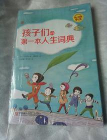 孩子们的第一本人生词典