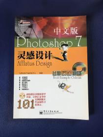 Photoshop 7中文版灵感设计