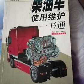柴油车使用维护一书通