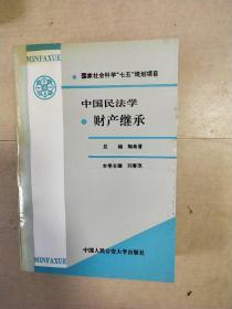 中国民法学财产继承(品相如图)