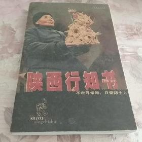 酷驴丛书:陕西行知书