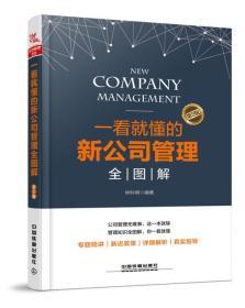 一看就懂的新公司管理全图解(第2版)