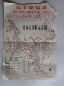 文革重庆市串联地图(1969年参观红岩革命纪念馆留念)